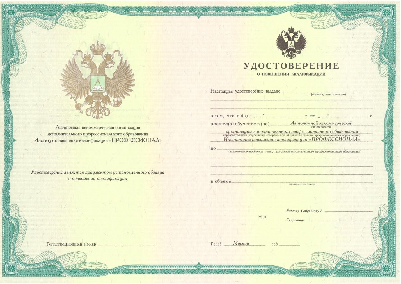 Образец удостоверения