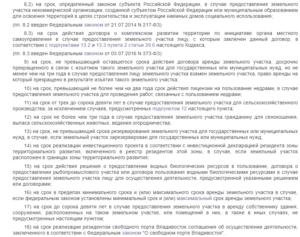 Статья ЗК РФ