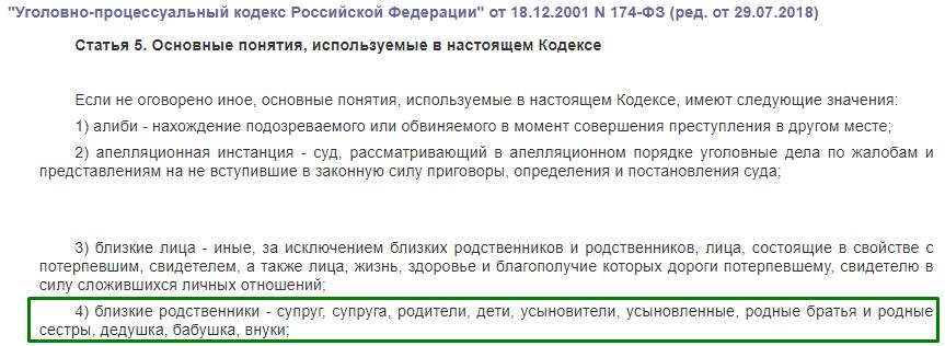 УПК РФ статья 5