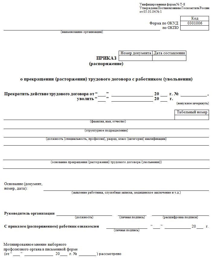 Изображение - Особенности увольнения работника на испытательном сроке image5-28