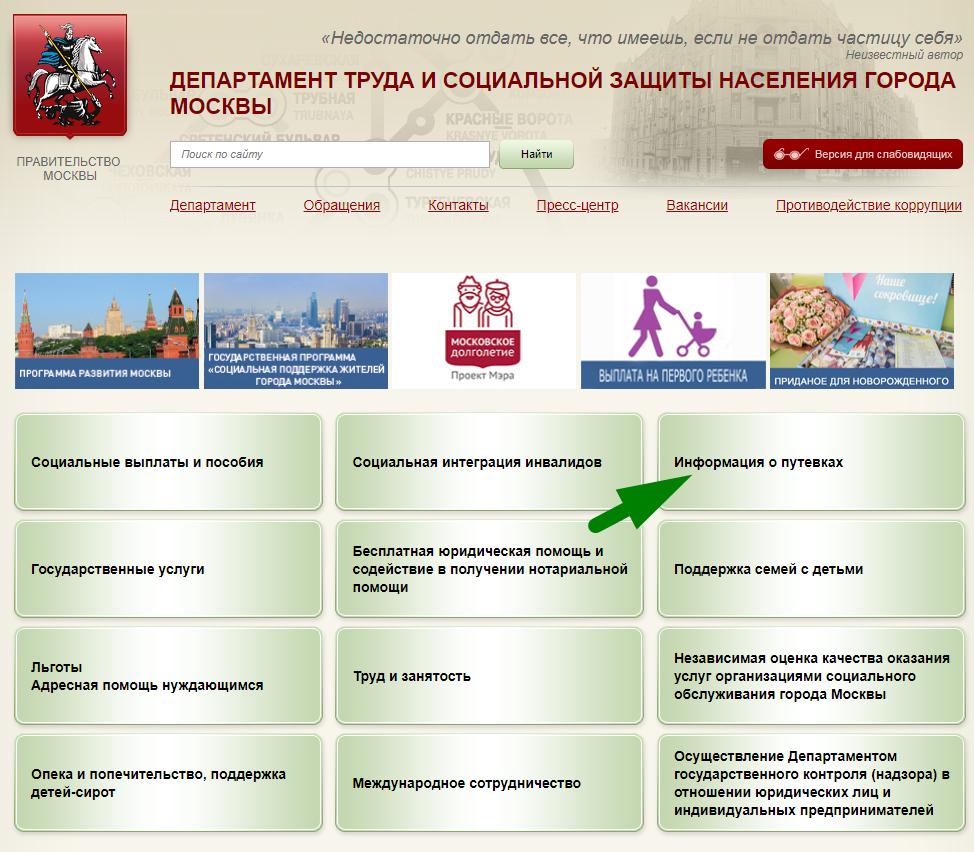 Сайт департамента труда и соц. защиты Москвы