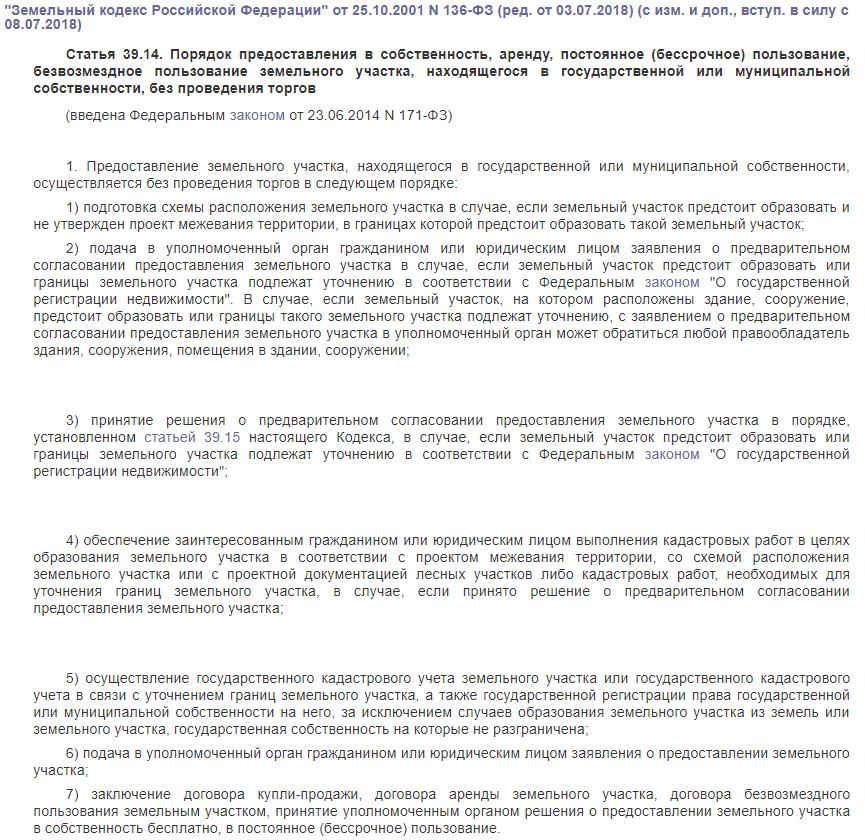 ЗК РФ статья 39.14