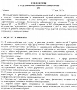 договор о сотрудничестве и совместной деятельности образец