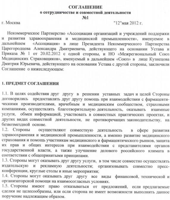 Договор о сотрудничестве и совместной деятельности образец 2019 года