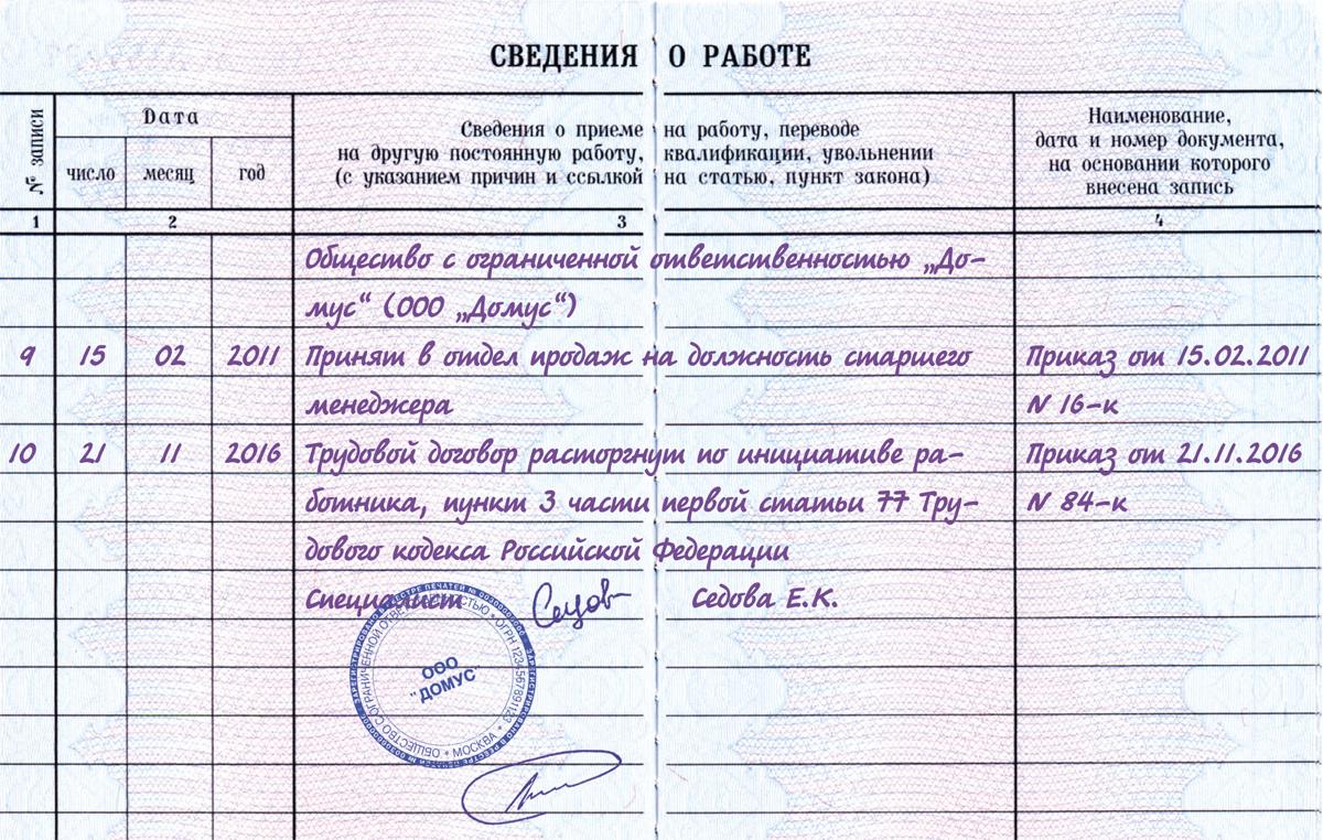 Изображение - Особенности увольнения работника на испытательном сроке image6-3