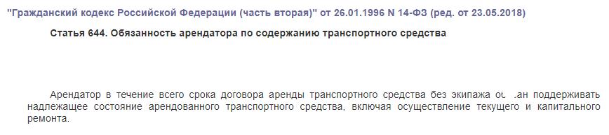 ГК РФ статья 644