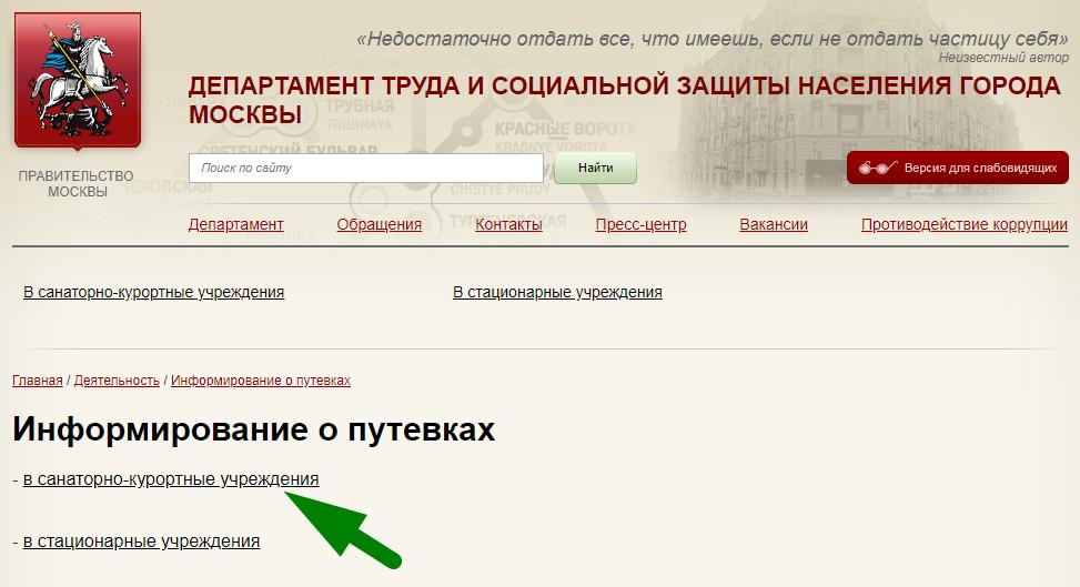 Подача заявки на путевку в санаторий онлайн