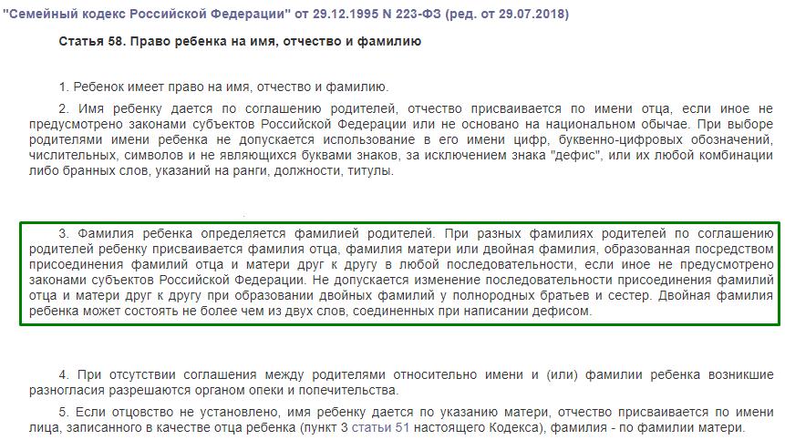 Статья 58 семейного кодекса РФ