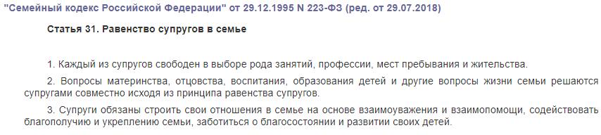 СК РФ статья 31