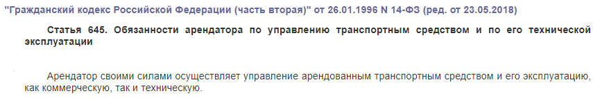 ГК РФ статья 645