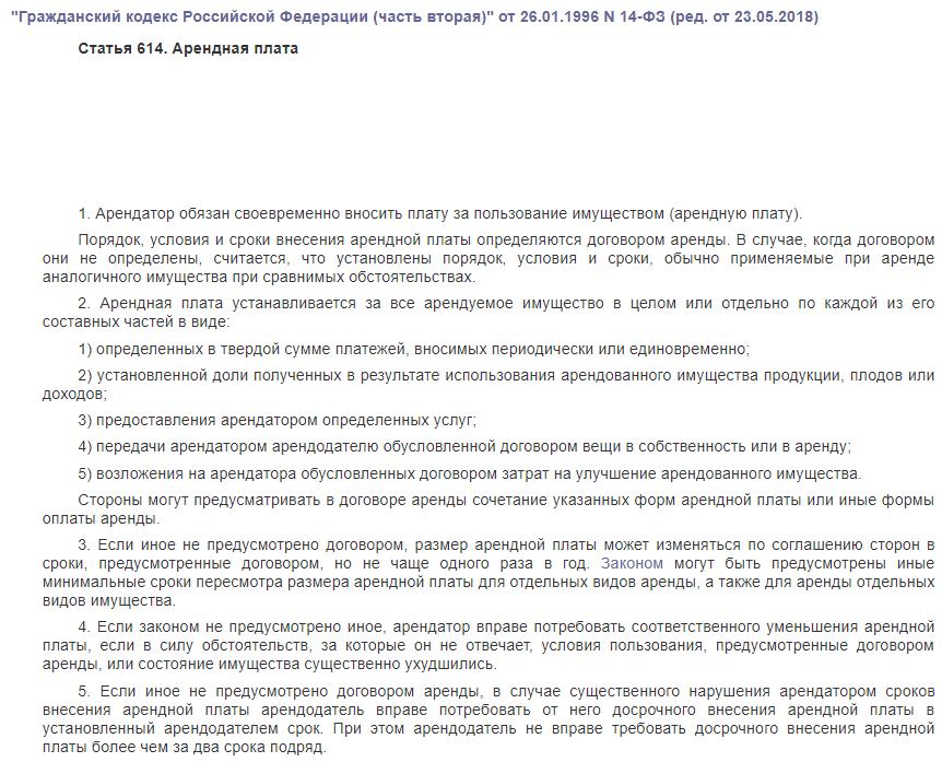 ГК РФ статья 614 Арендная плата