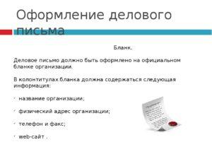 Образец написания делового письма