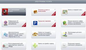 Вход на pgu.mos.ru (мосгосуслуги): личный кабинет