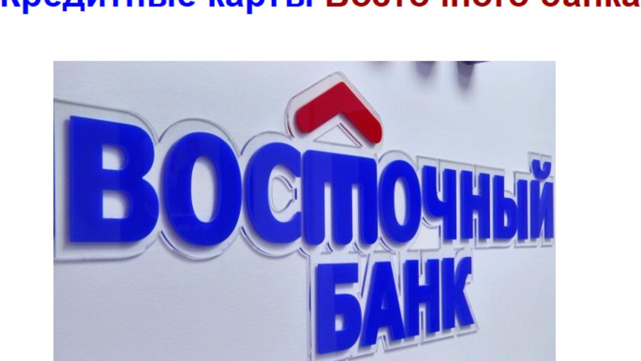 Кредитная карта восточный банк условия пользования и как начисляется оплата за