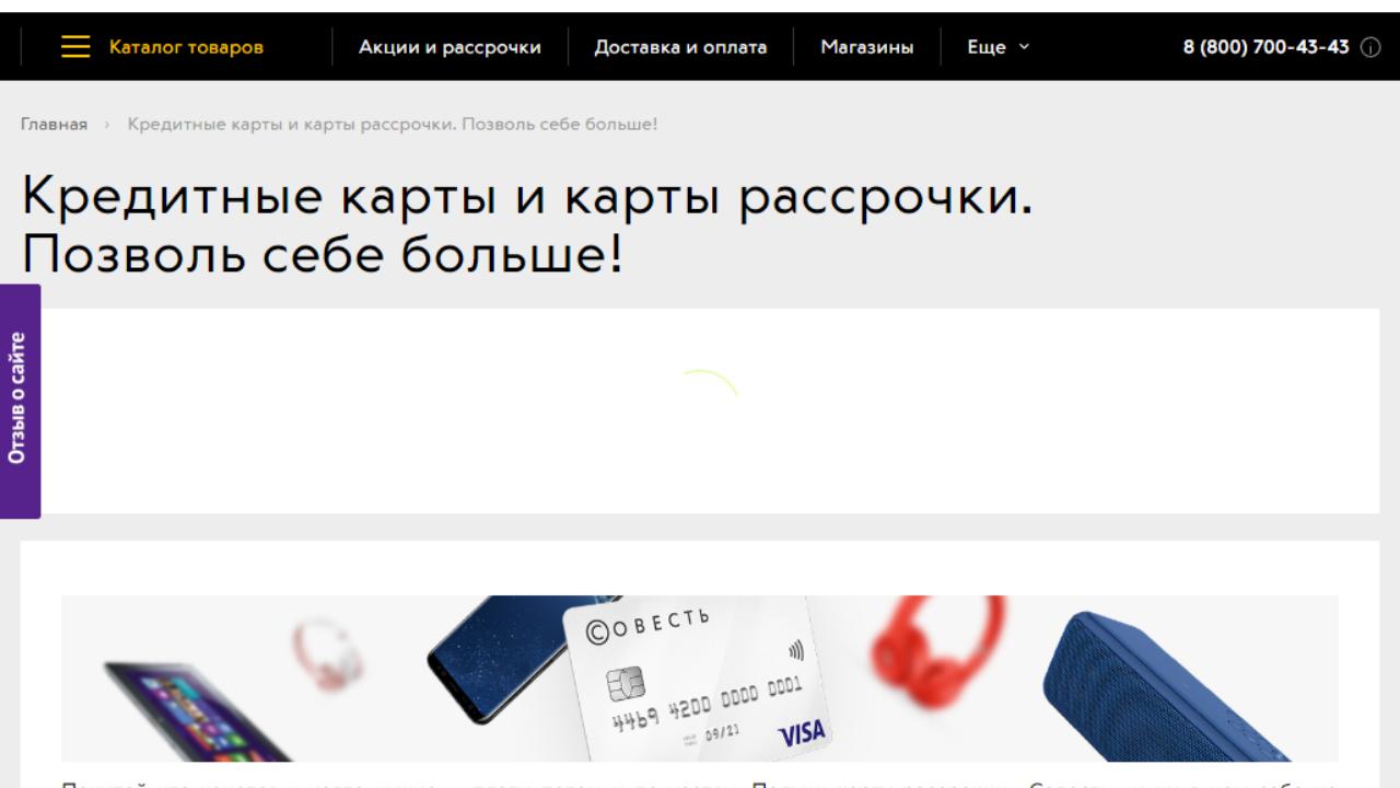 Связной банк кредитная карта заявка
