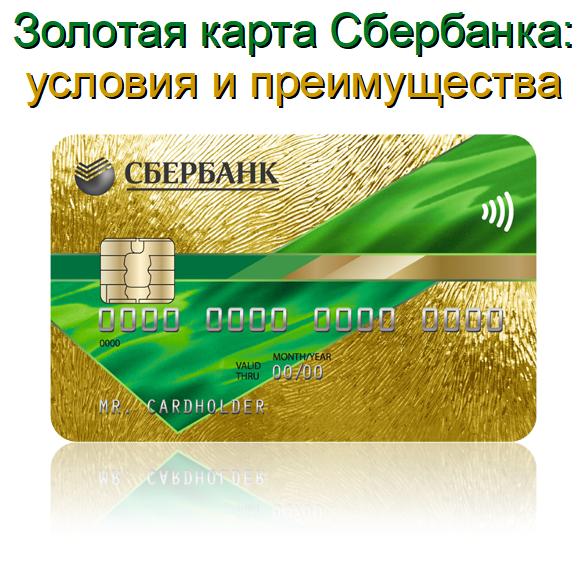 Золотая карта Сбербанка её достоинства и недостатки