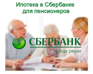 Ипотека для пенсионеров в сбербанке в 2018 году