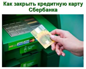 Инструкция по закрытию кредитки от Сбербанка