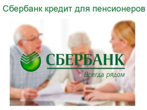 Кредитные программы сбербанка для пенсионеров на 2018 год