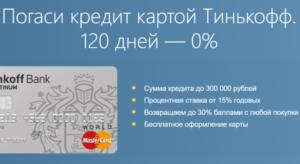 Тинькофф 120 дней без процентов условия кредитной карты