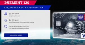 Почта банк кредитная карта элемент 120 — условия пользования