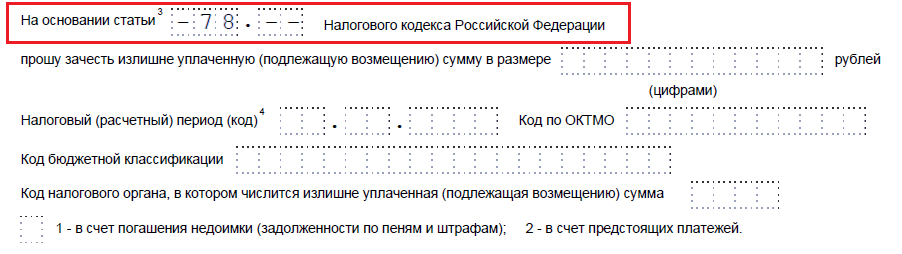 на основании статьи НК РФ