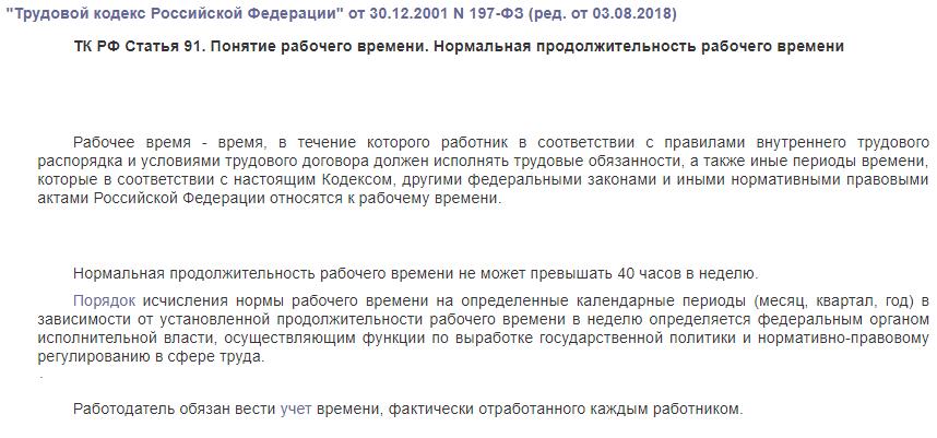 ТК РФ статья 91
