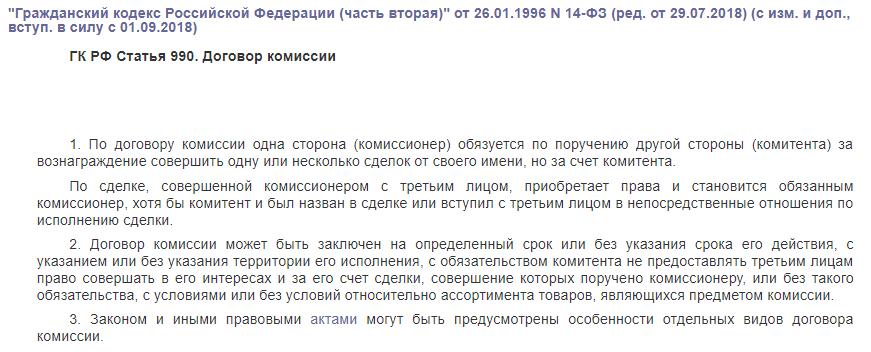 ГК РФ статья 990