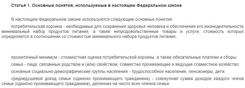 ФЗ 134 РФ