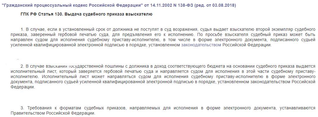 ГПК РФ статья 130