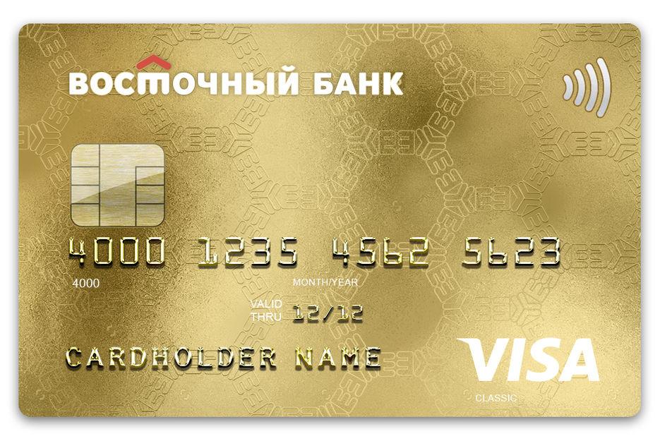 Кредитная карта спортивная