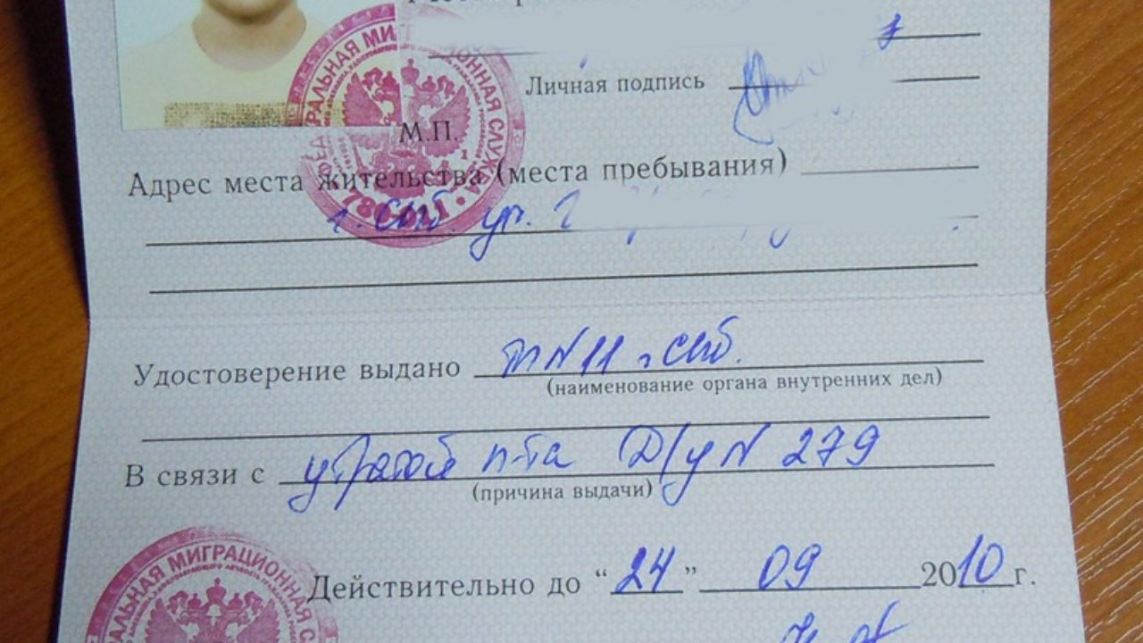 Временное удостоверение личности гражданина российской федерации