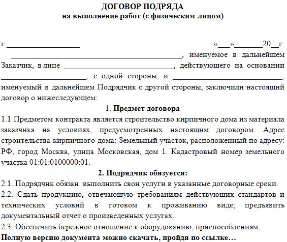 Образец договора подряда с физическим лицом