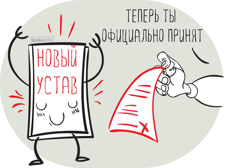 Устав СНТ образец 2019 по 217 ФЗ