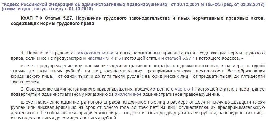 КоАП РФ статья 5.27