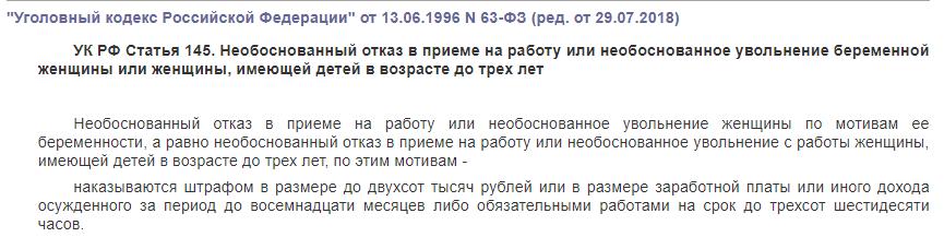 УК РФ статья 145