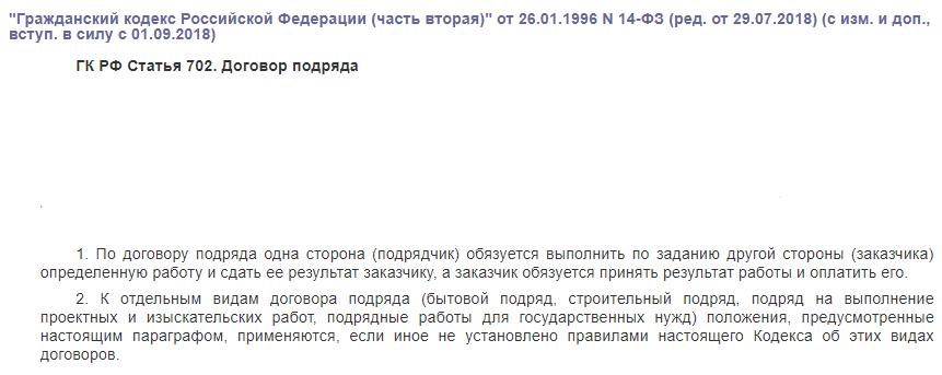 ГК РФ статья 702