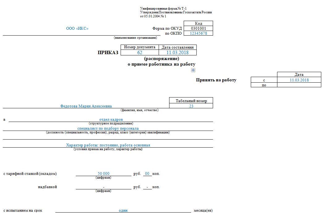 Образец приказа о приеме на работу