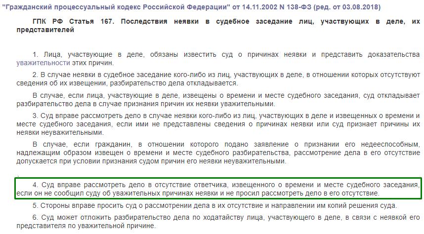 ГПК РФ статья 167
