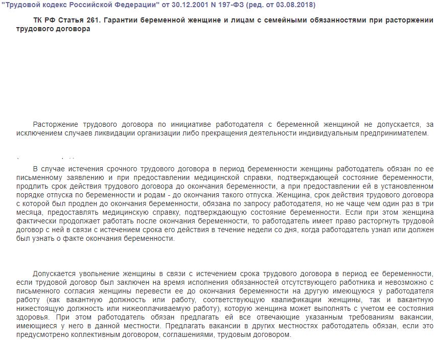 ТК РФ статья 261