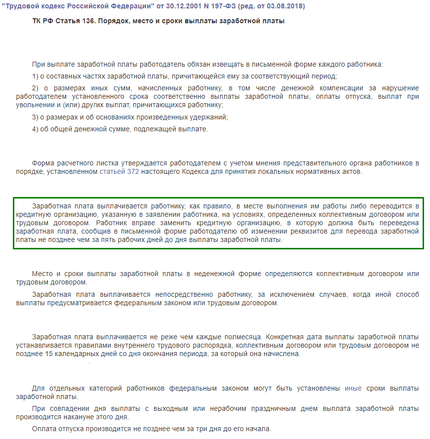 ТК РФ статья 136