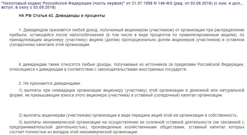 Налоговый кодекс РФ статья 43