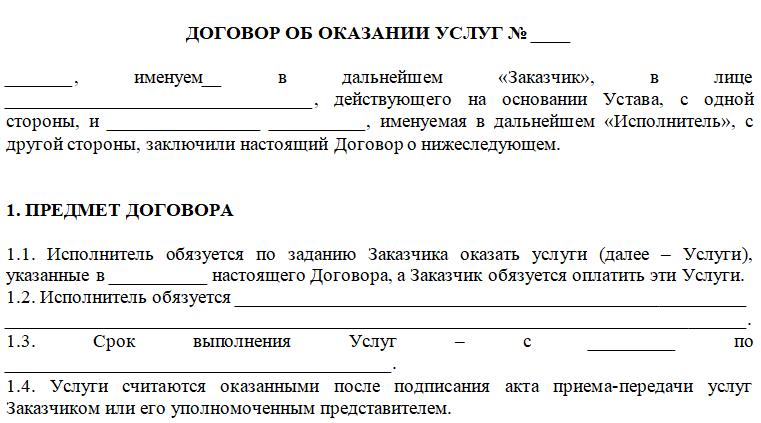 Договор подряда с физлицом образец