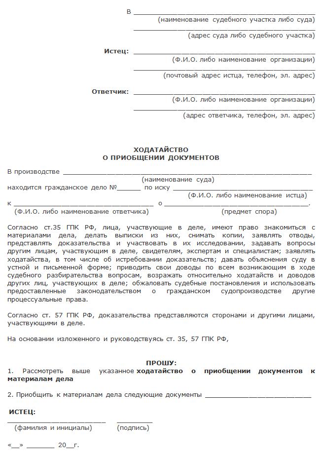 Документы на лицензию по вывозу жидких нечистот