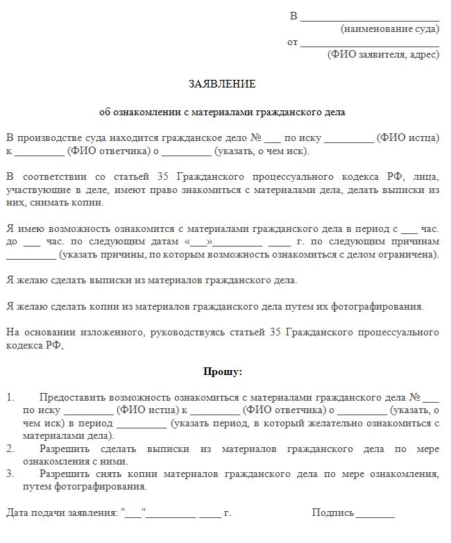 заявление об ознакомлении с материалами судебного дела