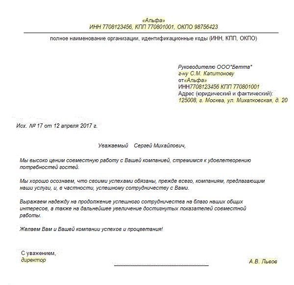 письмо с благодарностью