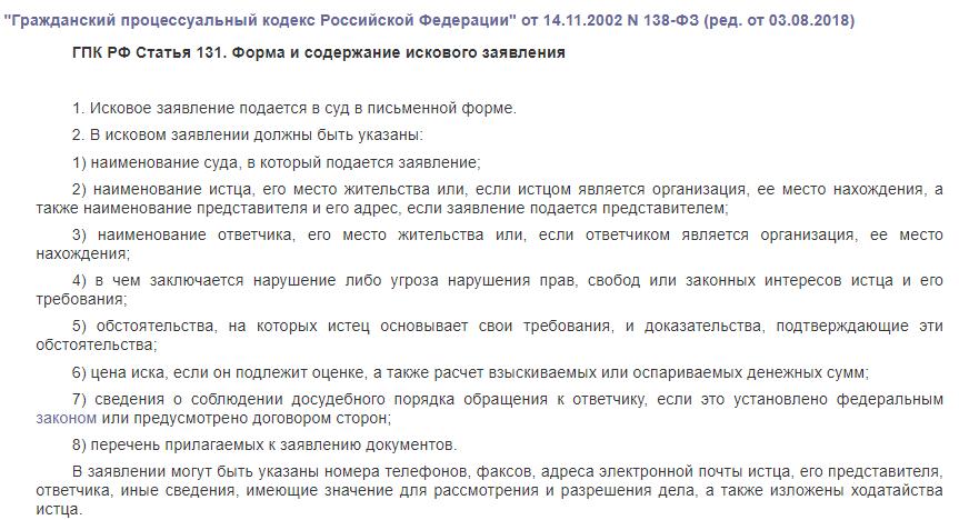 ГК РФ статья 131