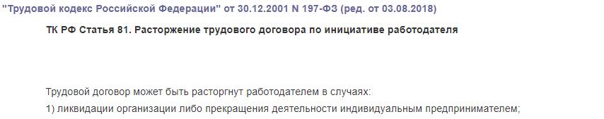 ТК РФ статья 81