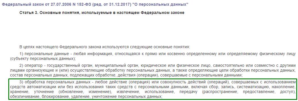 ФЗ 152 статья 3
