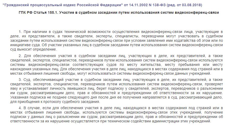ГПК РФ статья 155.1